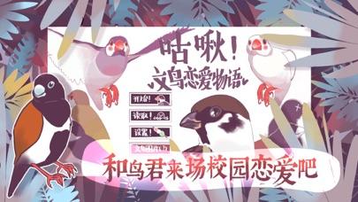 文鸟恋爱物语(试玩版)