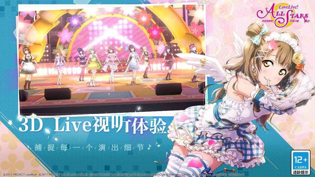 Love Live! 学园偶像季:群星闪耀