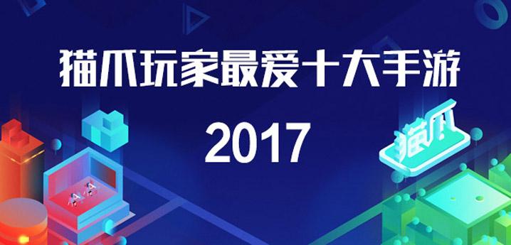 2017猫爪玩家最爱十大手游