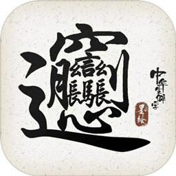 中华生僻字—中国风文字单机小游戏